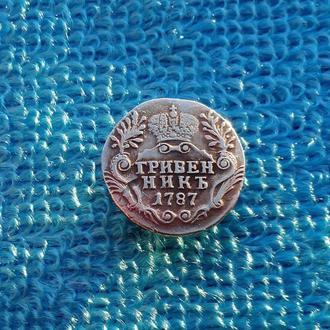 ГРИВЕННИК 1787 ГОДА(ВСЕ ЛОТЫ С ГРИВНИ!!!)