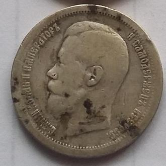 50 коп 1897 г Николай II