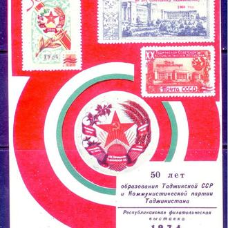 СССР 1974 Сувенирный лист 50 лет Тадж..