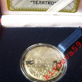 Україна_ Телятко  Серія: Дитячий Зодіак  2 гривні 2014 року