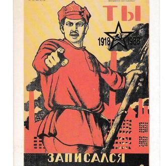 Календарик 1988 Плакат Ты записался добровольцем?, худ. Моор, пропаганда