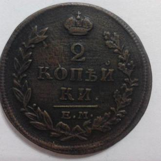 2 копейки 1814 ЕМ-НМ