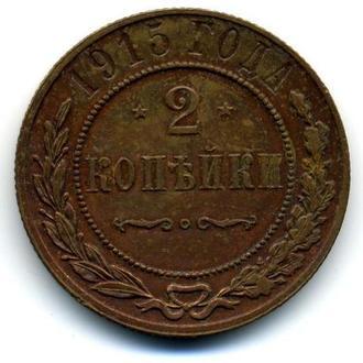 2 копейки 1915. Штемпельный блеск. Сохранище