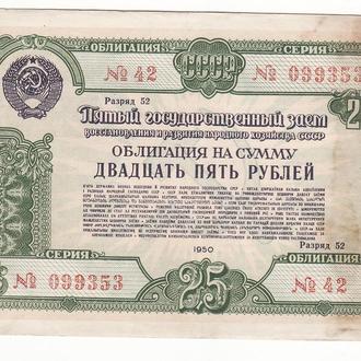 """25 рублей облигация 1950 заем развития нар. хозяйства из старой """"заначки"""""""