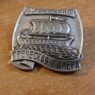 Греческая Галера корабль   (1)