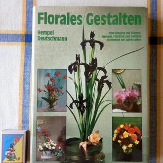 Книга  Deutschmann K. Hempel H. Florales Gestalten.Лейпциг.1984