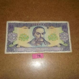10 гривень 1992    (№ 79)
