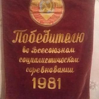 Победителю Соц. Соревновании 1981