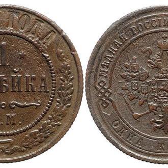 1 копейка 1872 года №3894