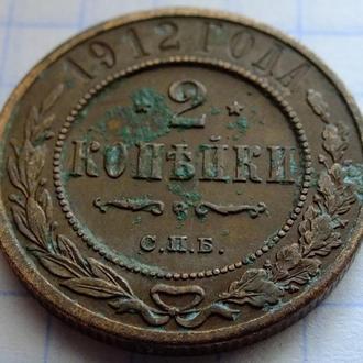 2 копейки 1912 Не копаная  №24