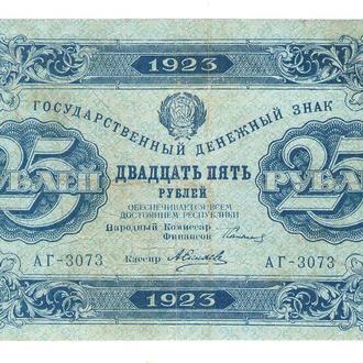 25 рублей 1923 2й выпуск Силаев