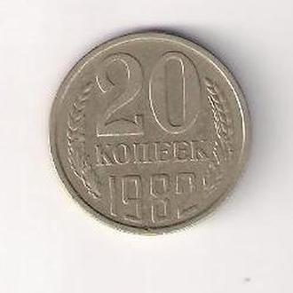 20 копеек 1982