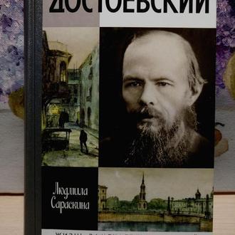 Достоевский - ЖЗЛ