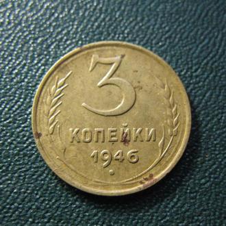 3 копейки 1946
