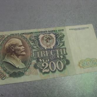 банкнота 200 рублей 1992 ссср  №499
