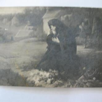 Старая дореволюционная открытка
