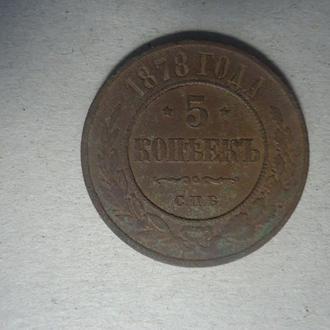5 копеек 1878 года