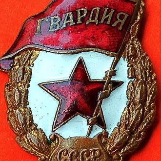 """""""ГВАРДИЯ"""" (ФРОНТОВАЯ!!)"""