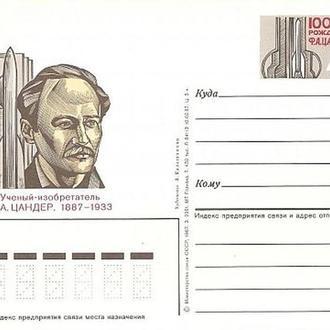 1987 - ПК с ОМ - Цандер Ф.А. # 167