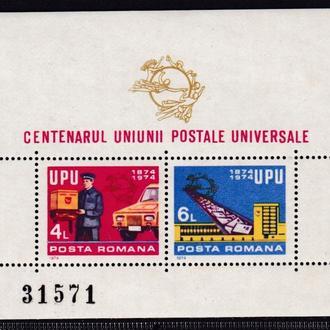 Румыния 1974 - 100 лет Всемирному Почтовому Союзу (UPU) Michel block 112 **