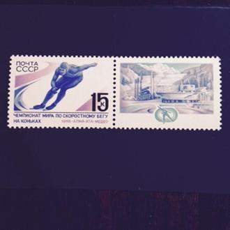 СССР 1988 г  Чемпионат мира по скоростному бегу на коньках