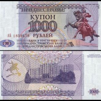 ПРИДНЕСТРОВЬЕ 1000 рублей 1993г. UNC