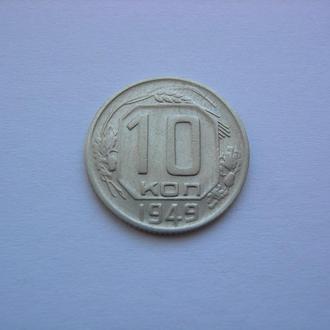10 копеек 1949 (1)
