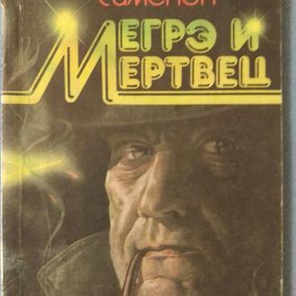 Жорж Сименон. Мегре и Мертвец