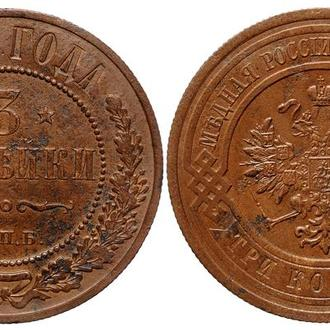 3 копейки 1913 года №3380