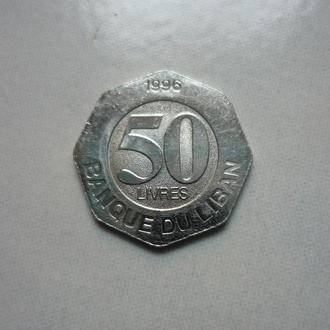 Ливан 50 ливров 1996