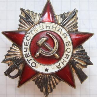 Орден отечественной войны 2-й степени. № 3780418