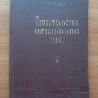 Книга. Строительство автомобильных дорог.  Часть II. Москва, 1957 г. Н.Н. Иванов..