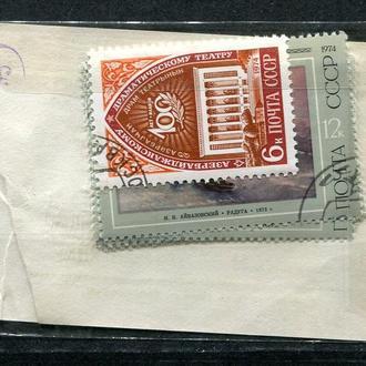 Комплект гашеных марок СССР № 680 в оригинальной упаковке.