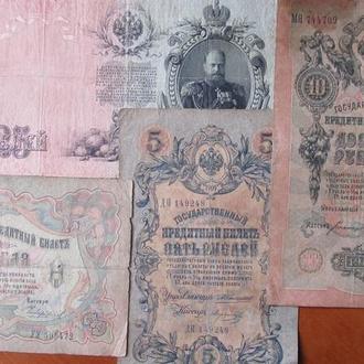 25 рублей, 10 рублей. 5 рублей, 3 рубля 1909 год.