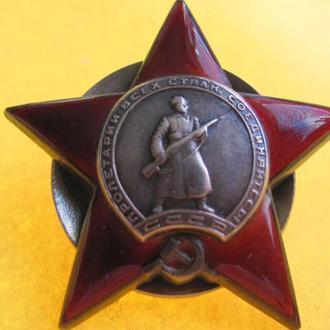 ОРДЕН КРАСНОЙ ЗВЕЗДЫ №158396