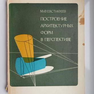 Построение архитектурных форм в перспективе -  Евстифеев М. -