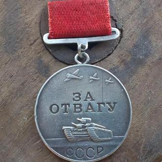 """Медаль """"За Отвагу"""", СССР, ВОВ.."""