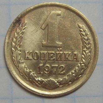 1 копейка 1972 СССР.