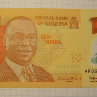Нигерия 10 найра - 2013