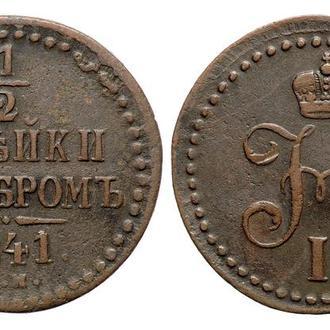 1/2 копейки 1841 года №3798