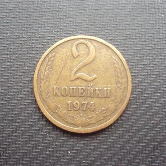 СССР 2 коп. 1974г.