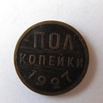 Полкопейки 1927г