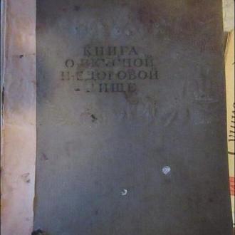 Книга о вкусной и здоровой пище. Сталинская Москва 1952 год