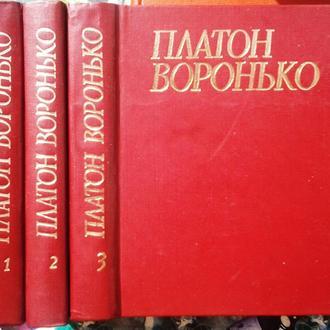 Воронько Платон.  Твори в чотирьох томах.   К.: Дніпро. 1982-83рр