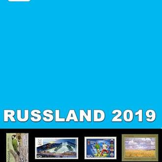 2019 - Michel - Россия - *.pdf