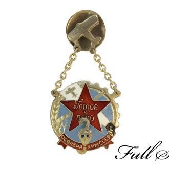"""Знак """"Готов к ПВХО"""" II ступени. Тип 1. (1936-1939) (КОПИЯ)"""