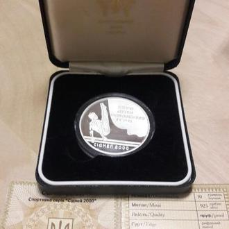 10 грн Украина Сидней Параллельные Брусья 2000 год серебро