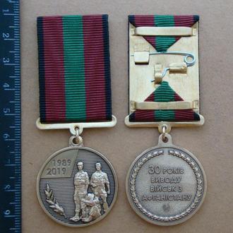 30 лет Афганистан Афган УСВА Украина союз ветеран медаль