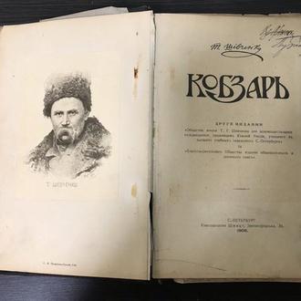 Т.Г.Шевченко. Кобзарь. Друге видання. 1908 г.