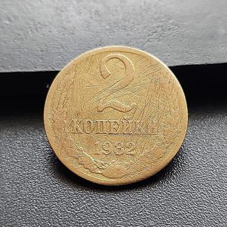 MN СССР 2 копейки 1982 г.